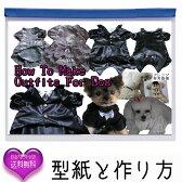 犬の服の型紙 結婚式 タキシード(パンツの燕尾服) コスチューム の 型紙 パターン nideru DM便送料無料