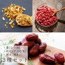 nifu 3種のドライフルーツセット 棗(なつめ)枸杞(クコ