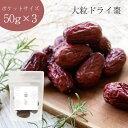 nifu 棗(なつめ)【50g×3個】無農薬 ドライフルーツ