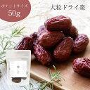 nifu 棗(なつめ)【50g入り】無農薬 ドライフルーツ