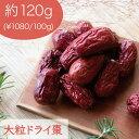 nifu 棗(なつめ)【12個入り】無農薬 ドライフルーツ
