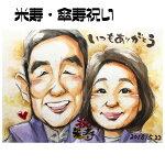 米寿・傘寿のお祝い