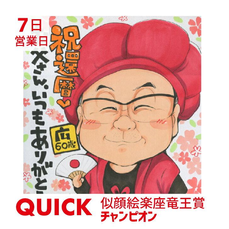產品詳細資料,日本Yahoo代標|日本代購|日本批發-ibuy99|似顔絵プレゼント クイック 急ぎ 7日営業日 特急  ギフト  長寿記念 家族 誕生日 結婚 退職…