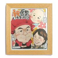 似顔絵お祝いギフトプレゼント還暦卒寿喜寿傘寿家族おじいちゃんおばあちゃん