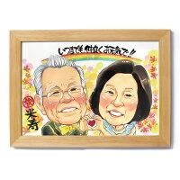 お祝い似顔絵還暦、米寿、卒寿、退職等のプレゼントに