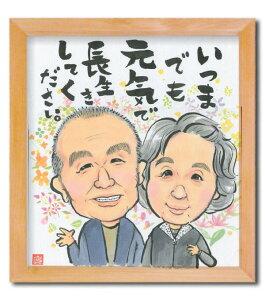 お祝い似顔絵/平松慶/色紙サイズ/文字入れOK/レビューを書いて送料500円OFF/ お祝いギ…