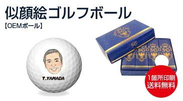 似顔絵ゴルフボール 父の日 ゴルフボール 似顔絵 オリジナル プレゼント 面白 OEMボール(白ボール) 1ヶ所プリント