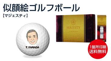 似顔絵ゴルフボール 父の日 ゴルフボール 似顔絵・オリジナル・プレゼント・面白 maruman マジェスティ 1カ所プリント