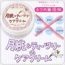 Gettou_cream_c01