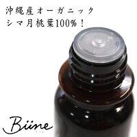 Biineリーフウォーター(月桃保湿化粧水)100ml