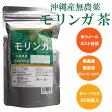 限定入荷!【無農薬栽培】沖縄産 モリンガ茶ティーバック【30包入り】