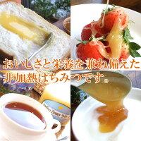 アンディーノのはちみつはおいしさと栄養を兼ね備えた非加熱蜂蜜です。