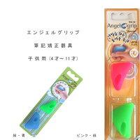 子供の鉛筆持ち方Angelgrip(エンジェルグリップ)筆記矯正器具子供用