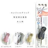鉛筆 持ち方 Angel grip(エンジェルグリップ)筆記矯正器具 大人用 (右利き専用)鉛筆 持ち方