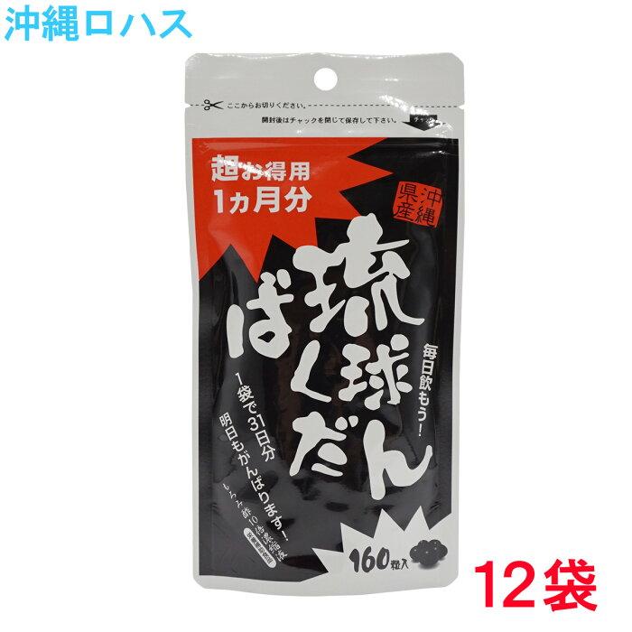 【業務用】琉球ばくだん 160粒×12