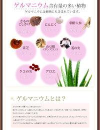 ゲルマニウム含有量の多い植物
