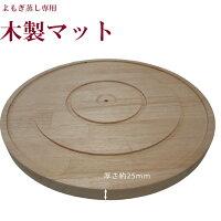 黄土座浴専用木製マット(斜め上から)