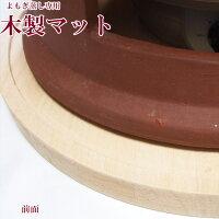 よもぎ蒸し専用木製マット(前面)