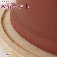 よもぎ蒸し専用木製マット(背面)