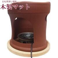 よもぎ蒸し専用木製マット(椅子を乗せて左向き)