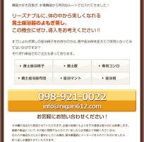 黄土よもぎ蒸しなら沖縄ロハスへお気軽にお電話ください!