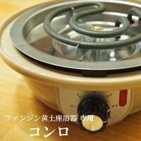 ファンジン黄土よもぎ蒸し専用電熱器