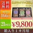 漢方ジョワフン薬剤 12g×21袋