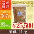 漢方ジョワフン薬剤 業務用1kg