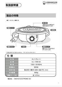 ファンジン社製コンロ取扱説明書表紙