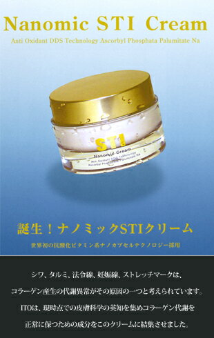 "Nanocapsule ""STI cream"" of vitamin C derivative (APPS) + vitamin E"