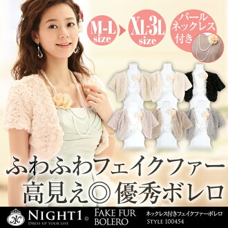 Glamorous party boleros ♪ mini x fluffy favor necklace with フェイクファーボレロ-