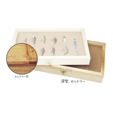 木製コレクションボックス深型カントリー#13020浅めの木製ボックスガラス付き