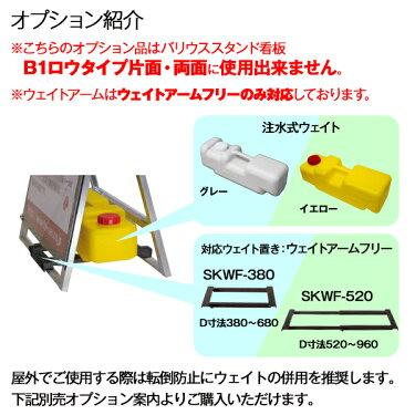 バリウススタンド看板A1両面VASKBB-A1Rブラックボード付きの多機能A型看板(シルバー)