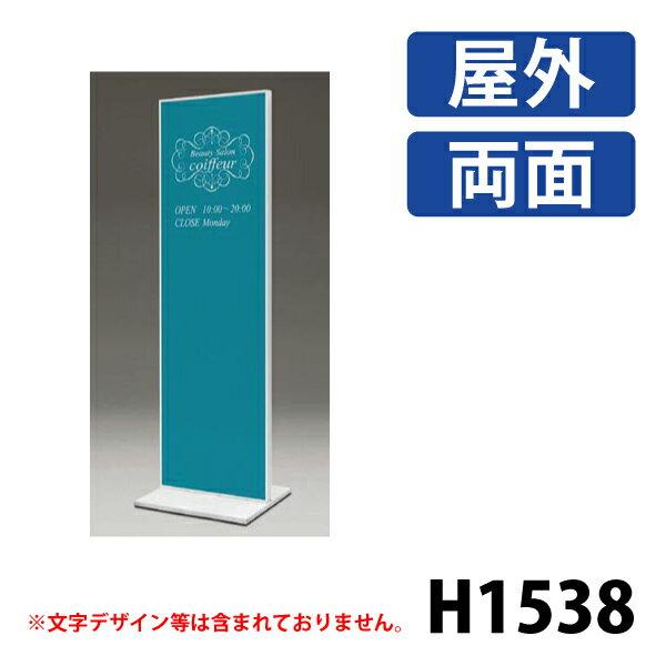スタンド看板(450×1500) 258 屋外 両面 (ホワイト):賑わいマーケット
