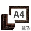額縁eカスタムセット標準仕様 C-37505 作品厚約1mm〜約3mm、ゴージャスな高級ポスターフレーム (A4)