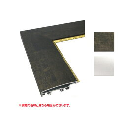 DL 面金付 450角  額縁(ポスターフレーム) 正方形サイズ  (選べるフレームカラー)