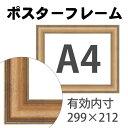 額縁eカスタムセット標準仕様 18-8011 作品厚約1mm〜約3mm、シンプルな金のポスターフレーム (A4)