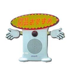【送料無料(北・沖・離以外)】MC-F05 呼び込み君 LED POP付き 仕様変更しました。 (人感センサー)