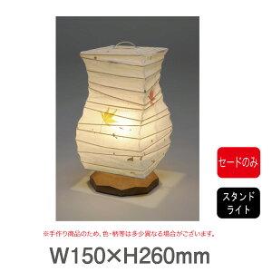 【合計2万円以上送料無料(北・沖・離以外)】WB-2004 ミニスタンド 手作り和紙照明 セードのみ...