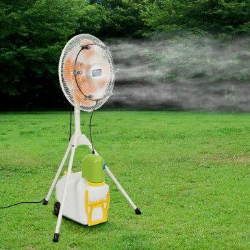 ミストファン(クールジェッター霧+ファン) CLJ-S-E 熱中症対策グッズ 扇風機 現場 イベント ミスト噴霧 高さ調節可 ポンプユニット付き