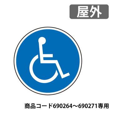 サインタワーA&Bタイプ用 上部表示板 887-726 屋外 690264〜690267専用表示板です。 車椅子