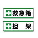 避難誘導標識 保管庫に取付ける標識 横書き 811-73&811-74...