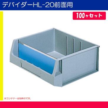 デバイダーHL-20前面用 919934 100ヶセット 収納 ケース ボックス クローゼット プラスチック ブルー
