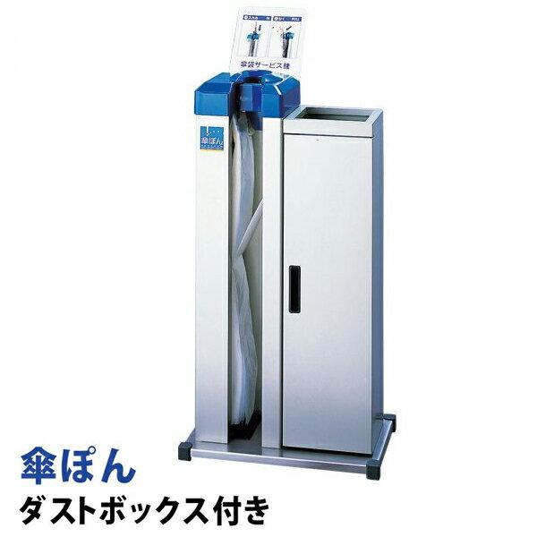 傘ぽん(ダストボックスタイプ) KP-99CB:賑わいマーケット