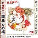 正月飾り しめ縄 国産 ケ-300 リース型 しめなわ 和風飾り 玄関 【数量限定】