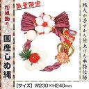 正月飾り しめ縄 国産 ナ-180 リース型 しめなわ 和風飾り 玄関 ピンク カラー 【数量限定】