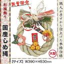 正月飾り しめ縄 国産 ア-800 リース型 しめなわ 和風飾り 玄関 【数量限定】