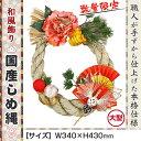 正月飾り しめ縄 国産 ウ-600 リース型 しめなわ 和風飾り 玄関 【数量限定】