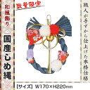 正月飾り しめ縄 国産 ミ-140 リース型 しめなわ 和風飾り 玄関 ブルー カラー 【数量限定】