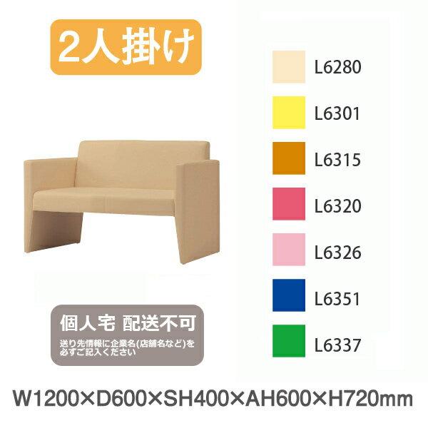リバーシ FCO-2P 休憩用ベンチ2人掛け アビーロード (選べるカラー):賑わいマーケット